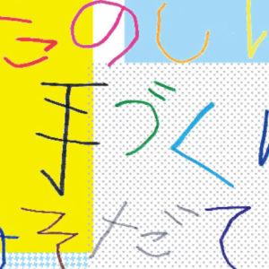 <span>おでかけニュース【埼玉】</span> 親子でも楽しめる、工作、楽器作り、お裁縫、料理など。「たのしい手づくり子そだて祭」開催