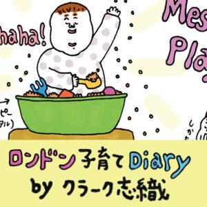 <span>ロンドン子育てDiary</span> ヤメロー、食べ物だぞー! しかもお米!