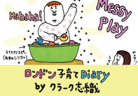 ヤメロー、食べ物だぞー! しかもお米!【クラーク志織のロンドン子育てDiary】