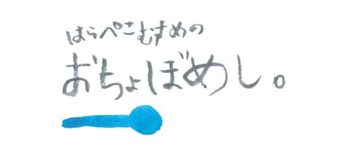 おちょぼめしタイトル04