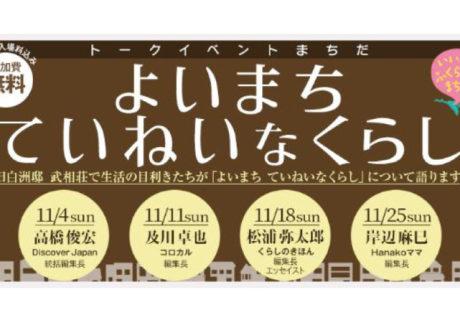 Hanakoママ編集長も登壇します! トークイベントまちだ「よいまちていねいなくらし」