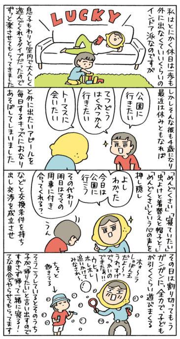 haruna_lemon