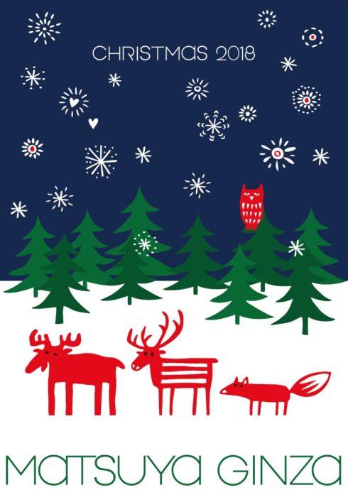 松屋銀座のクリスマスポスター
