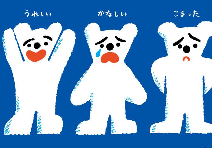 『シロクマのかおまねしよう!』<span>さく・100%ORANGE</span>