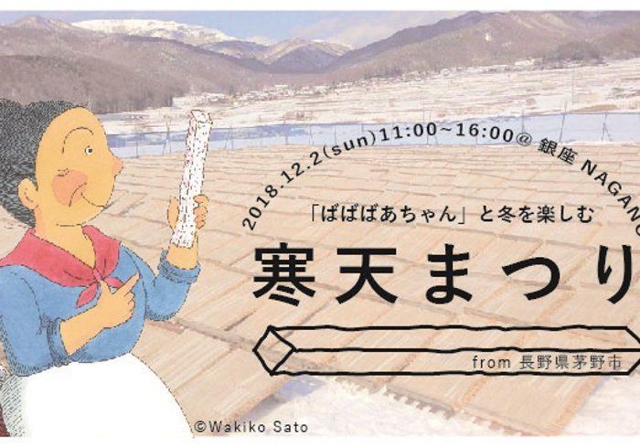 銀座で開催! 人気絵本「ばばばあちゃん」と冬を楽しむ 寒天まつり