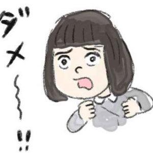 「あ!ダメー!!!!!」。娘がとっさに叫んだ光景【連載・室木おすしの「娘へ。」】