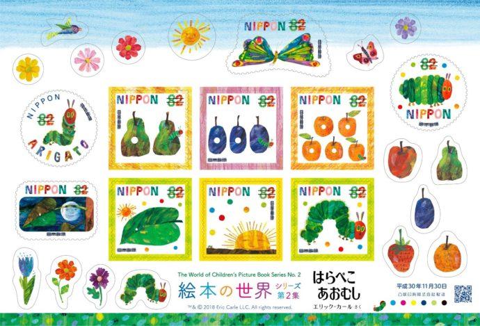 harapekoaomushi-stamp