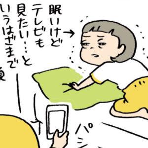 <span>働くママのお悩み100</span> 眠いけどテレビも見たくて戦っている顔、最高!【はるな檸檬の「わたしの場合」】