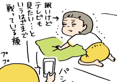 眠いけどテレビも見たくて戦っている顔、最高!【はるな檸檬の「わたしの場合」】
