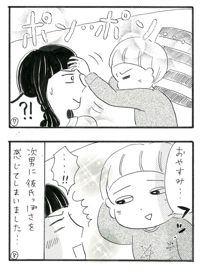 俺と女4-2