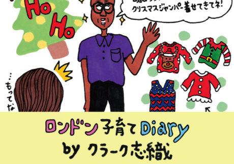 「クリスマスジャンパー、もちろんあるよね?」的な雰囲気【クラーク志織のロンドン子育てDiary】