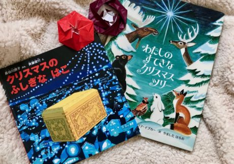 サンタクロースとクリスマスの贈り物。おすすめ絵本3冊【Anneママの『絵本とボクと、ときどきパパ』】