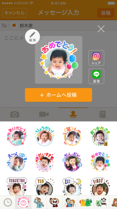 welllnote_Stamp