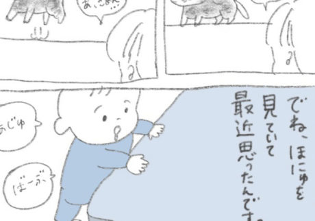 びっくりするとき跳び上がる猫とほにゅってなんだか似てる!?【新米ママ つぶみとほにゅの「育児発見!日記」】