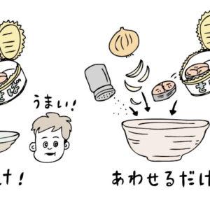 簡単、手軽! さば水煮缶を使ったメニューがママにうれしい4つの理由【サバ缶レシピ】