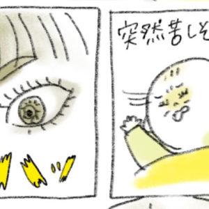<span>コミックエッセイ</span> おねんねタイムで突然苦しそうな顔をする時が!