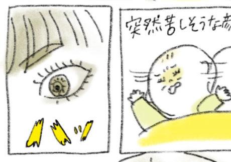 おねんねタイムで突然苦しそうな顔をする時が!【新米ママ つぶみとほにゅの「育児発見!日記」】