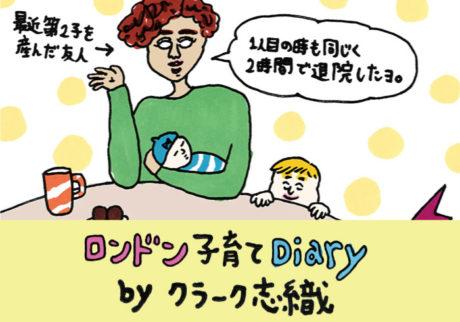 自宅出産になった時のために、夫が赤子を取り出す練習を!?【クラーク志織のロンドン子育てDiary】