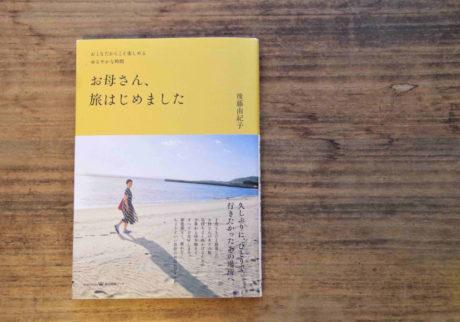 いつかは出たいひとり旅。今は「いつかの旅」への準備期間【ママの読書】