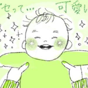 <span>コミックエッセイ</span> 赤ちゃんの髪も個性がたくさん。初寝癖に……