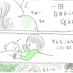 <span>コミックエッセイ</span> 赤ちゃんの寝付く姿ってかわいい。ほにゅの寝る合図は……