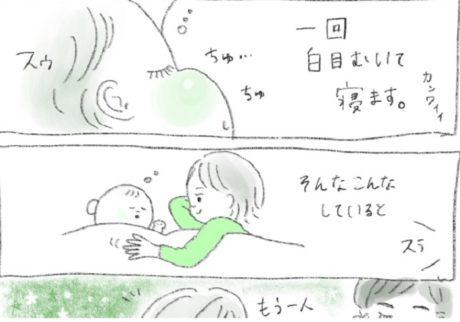 赤ちゃんの寝付く姿ってかわいい。ほにゅの寝る合図は……【新米ママ つぶみとほにゅの「育児発見!日記」】