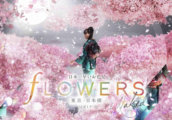 最新技術と伝統が融合する花のイマーシブイベントが開催中!「FLOWERS BY NAKED 2019 ー東京・日本橋ー」