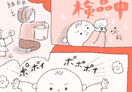 ポポイ、ポポポイ……、ほにゅは必死に検品中!【新米ママ つぶみとほにゅの「育児発見!日記」】