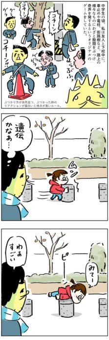 HMW_musuneji_3-3