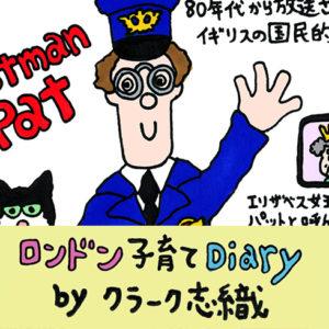 <span>ロンドン子育てDiary</span> 息子がハマった、しぶいアニメ