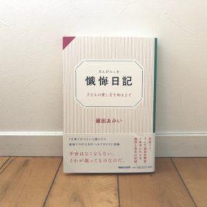 話題の連載をまとめた書籍『懺悔日記』。執筆を進める原動力となったのは……【ママの読書】