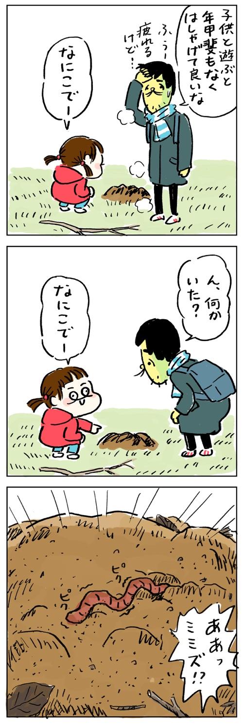 死後くん_2