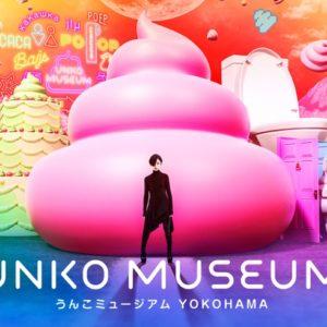 <span>子どもも大人も楽しめるコンテンツが一杯!</span> 「うんこミュージアム YOKOHAMA」開催