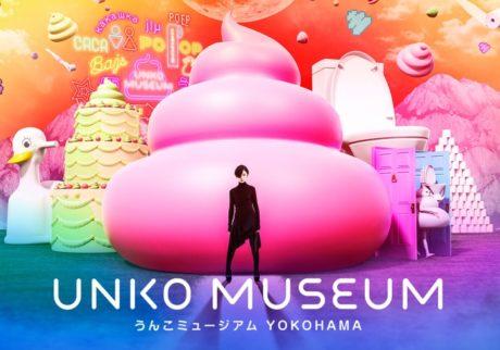 「うんこミュージアム YOKOHAMA」開催