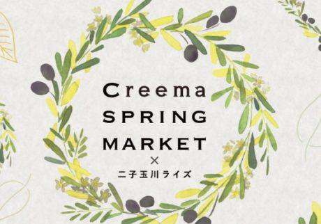 Creema SPRING MARKET×二子玉川ライズ開催