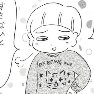 <span>コミックエッセイ</span> うちの俺サマ男児の意外な好みとは…!?【俺と女とときどき兄貴・12】