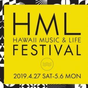 <span>2019年のゴールデンウィークに東京ミッドタウンがハワイに変身!</span> ハワイの音楽を通じたライフスタイルを体験できるフェスティバル「HML FESTIVAL」開催