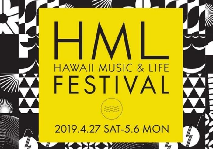 ハワイの音楽を通じたライフスタイルを体験できるフェスティバル「HML FESTIVAL」開催
