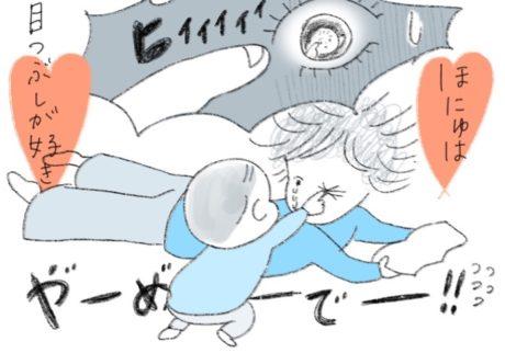 めだまつぶしが好きなほにゅ。意外なめつぶしの対象とは...!?【新米ママ つぶみとほにゅの「育児発見!日記」】