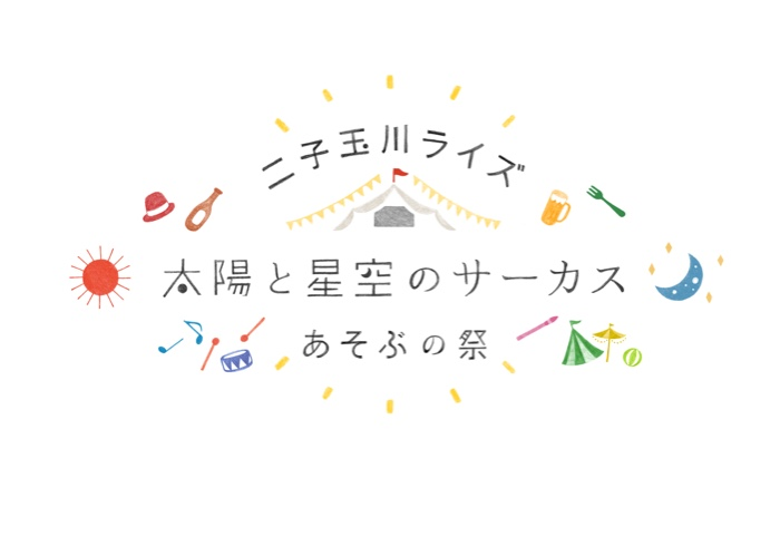 「太陽と星空のサーカス × 二子玉川ライズ あそぶの祭 2019」開催