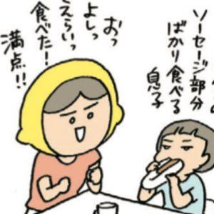 <span>働くママのお悩み100</span> 外では食えるんかい!家では少食&偏食っぷりの息子【はるな檸檬の「わたしの場合」】