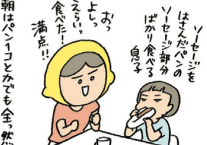外では食えるんかい!家では少食&偏食っぷりの息子【はるな檸檬の「わたしの場合」】