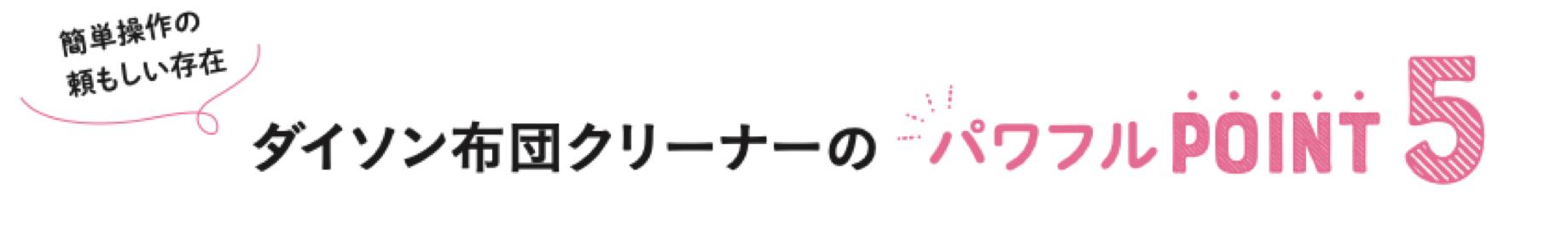 ダイソンPOINT5