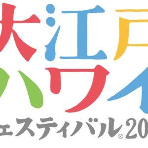 <span>日本とハワイの魅力を堪能できる文化交流イベントを今年も開催!</span> 「大江戸ハワイフェスティバル2019 」