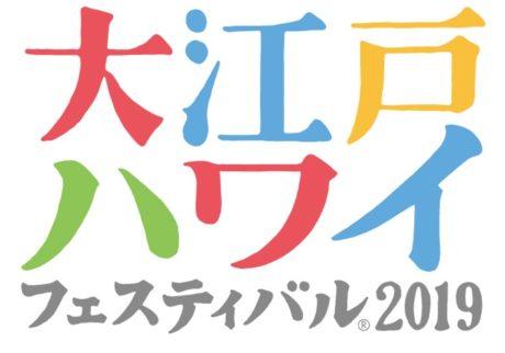 「大江戸ハワイフェスティバル2019 」