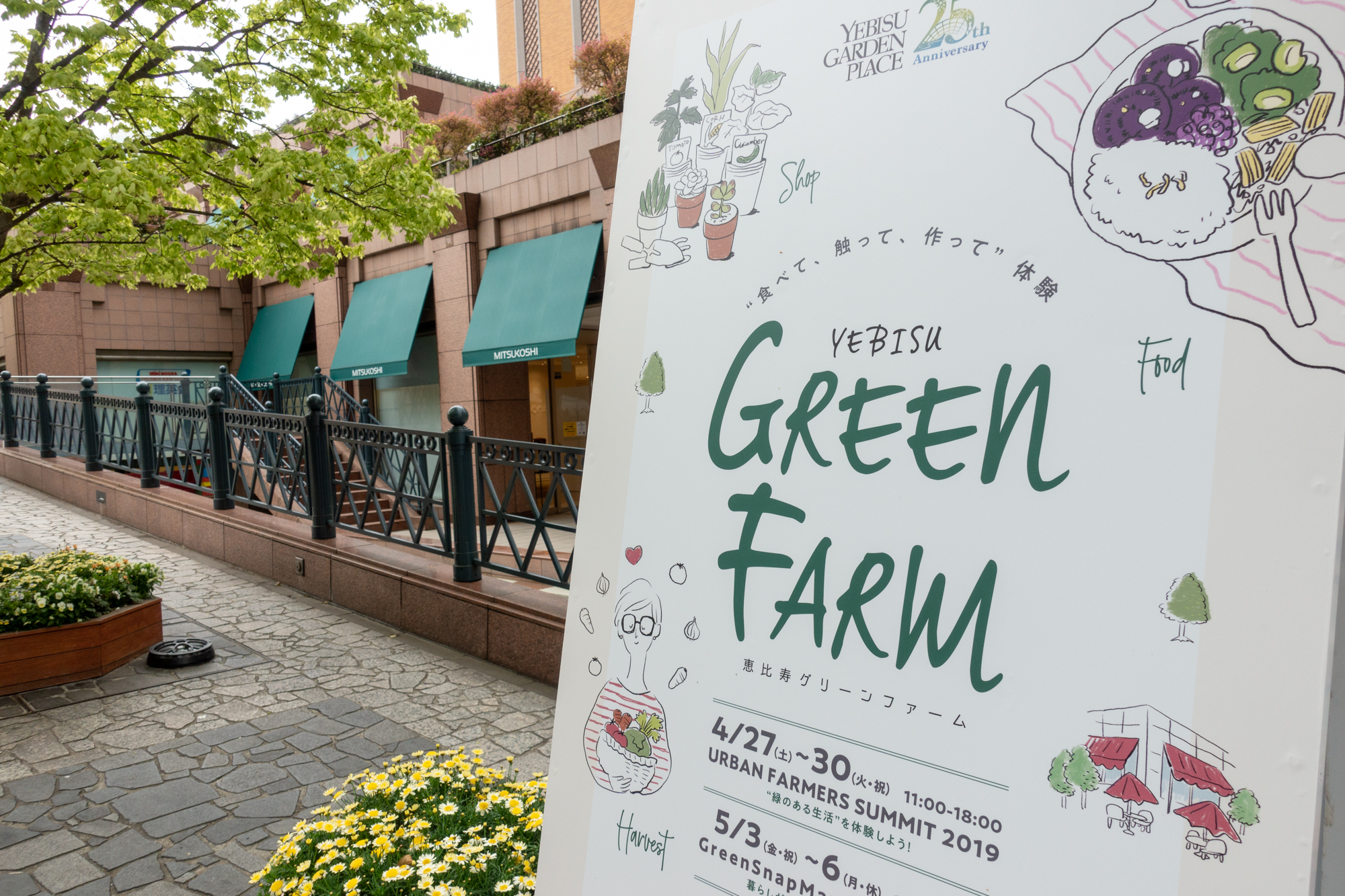 YEBISU GREEN FARM