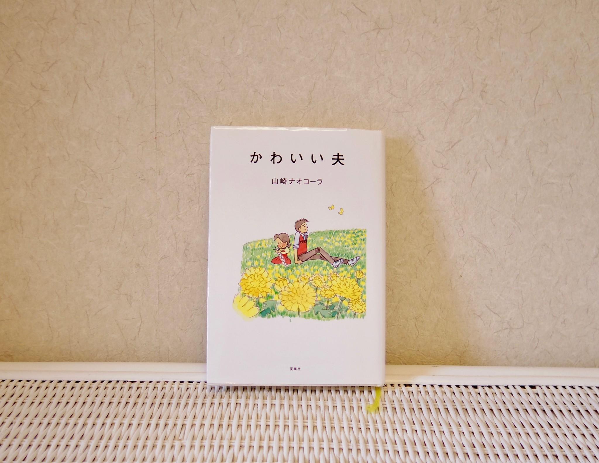 「ママの読書(山崎ナオコーラ)」