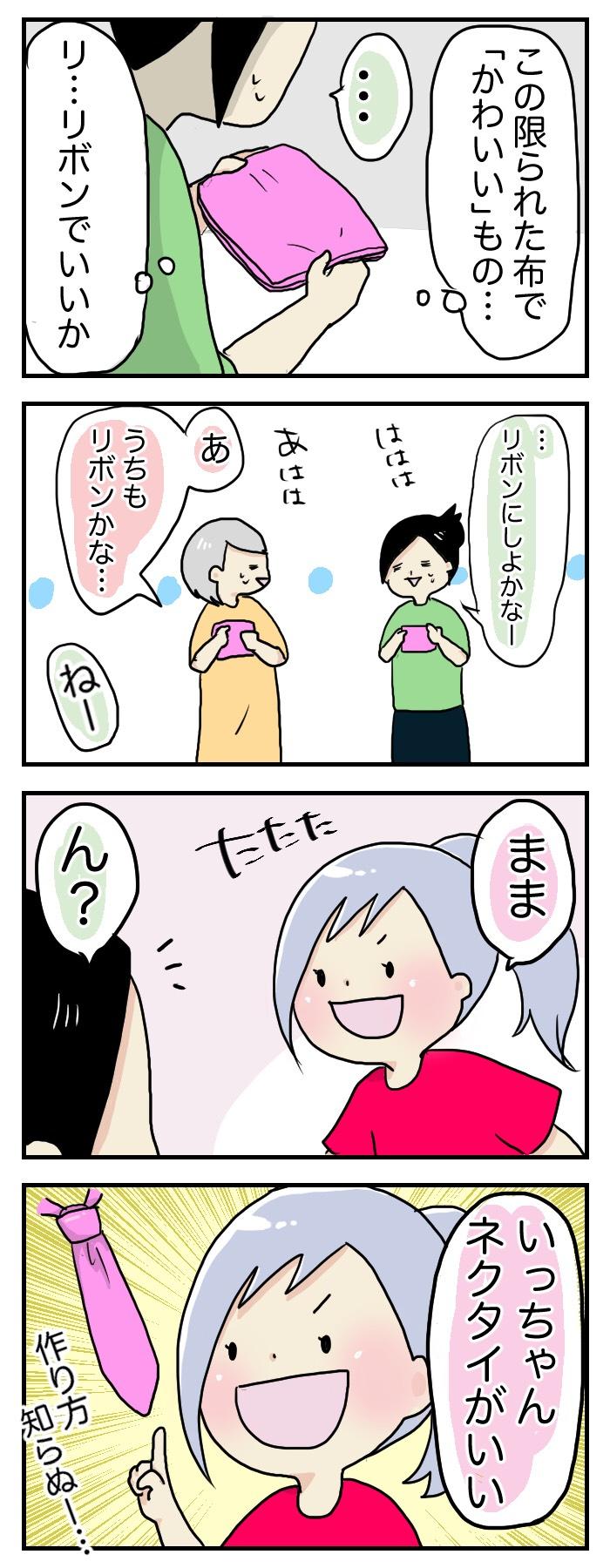 ハナコママ ダンス_1