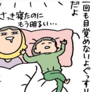 <span>働くママのお悩み100</span> 家事がたまるし、自分の時間もなくなるけど、寝落ちバンザイ!息子より先に寝落ちする母【はるな檸檬の「わたしの場合」】