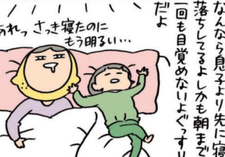 家事がたまるし、自分の時間もなくなるけど、寝落ちバンザイ!息子より先に寝落ちする母【はるな檸檬の「わたしの場合」】